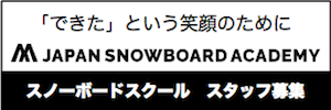 スノーボードスクール求人